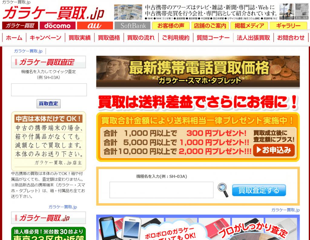 ガラケー買取.jp